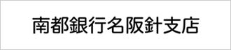 南都銀行名阪針支店