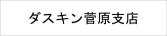 ダスキン菅原支店