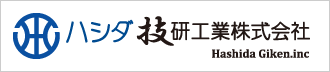 橋田技研工業株式会社