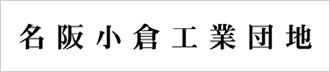名阪小倉工業団地