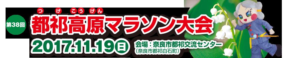 第38回都祁高原マラソン大会【公式】