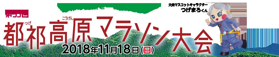 第39回都祁高原マラソン大会【公式】